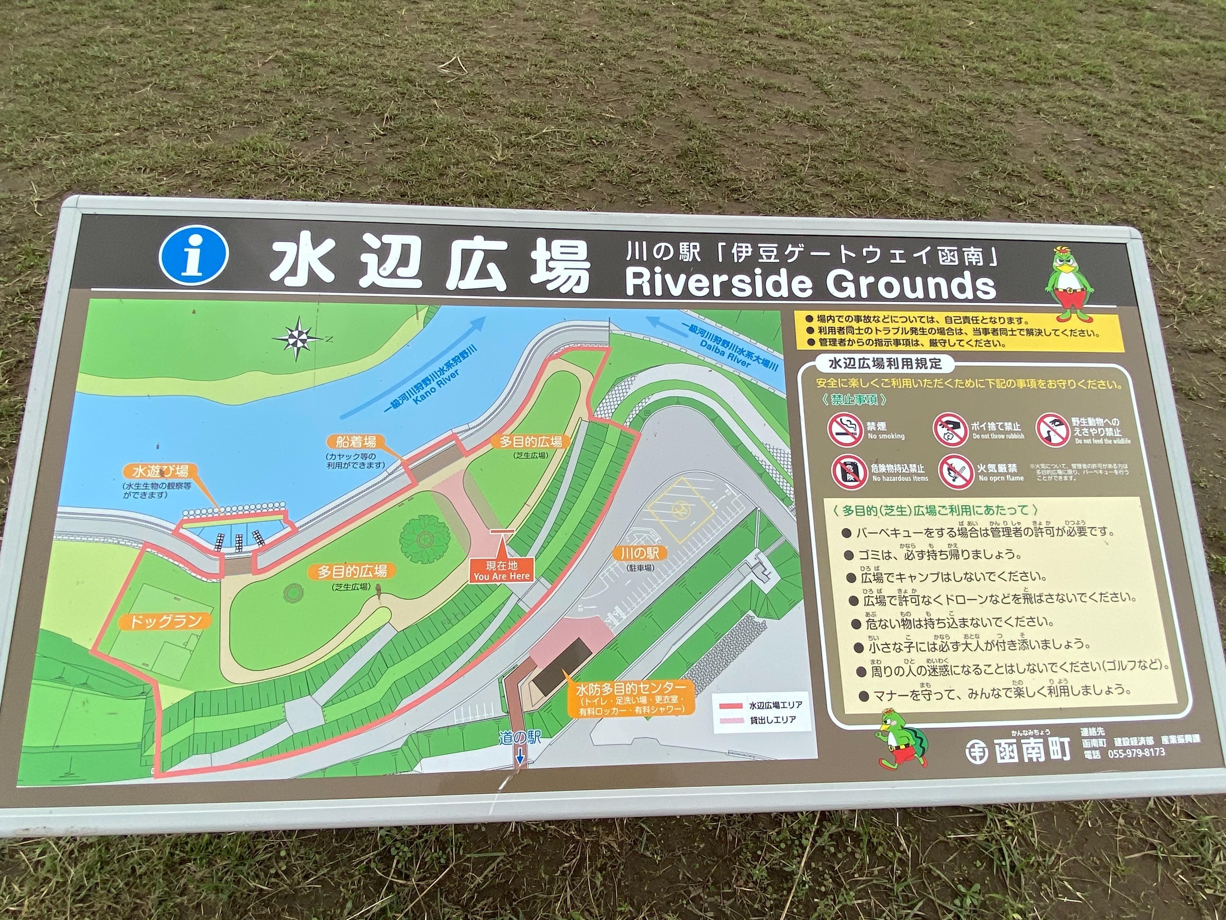 川の駅 伊豆ゲートウェイ函南